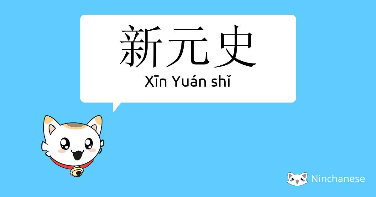 新元史- Xīn Yuán shǐ - Chinese...