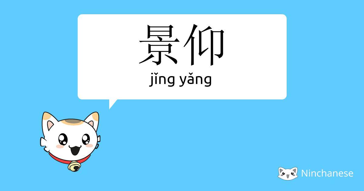 景仰 - jǐng yǎng - Chinese character definition, English meaning ...