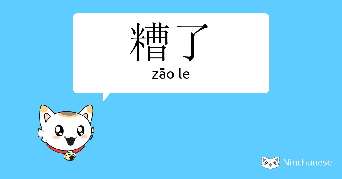 糟了 - zāo le - Chinese character definition, English meaning and ...
