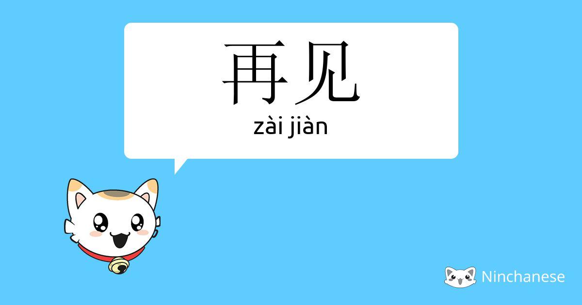 再见 Z 224 I Ji 224 N Chinese Character Definition English Meaning And Stroke Order Ninchanese