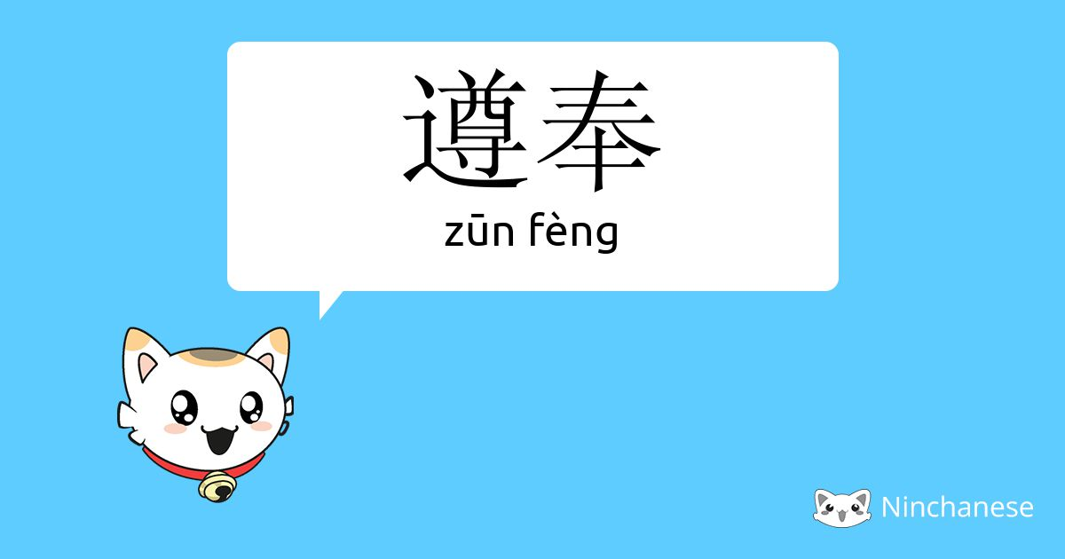 遵奉 - zūn fèng - Chinese character definition, English meaning ...