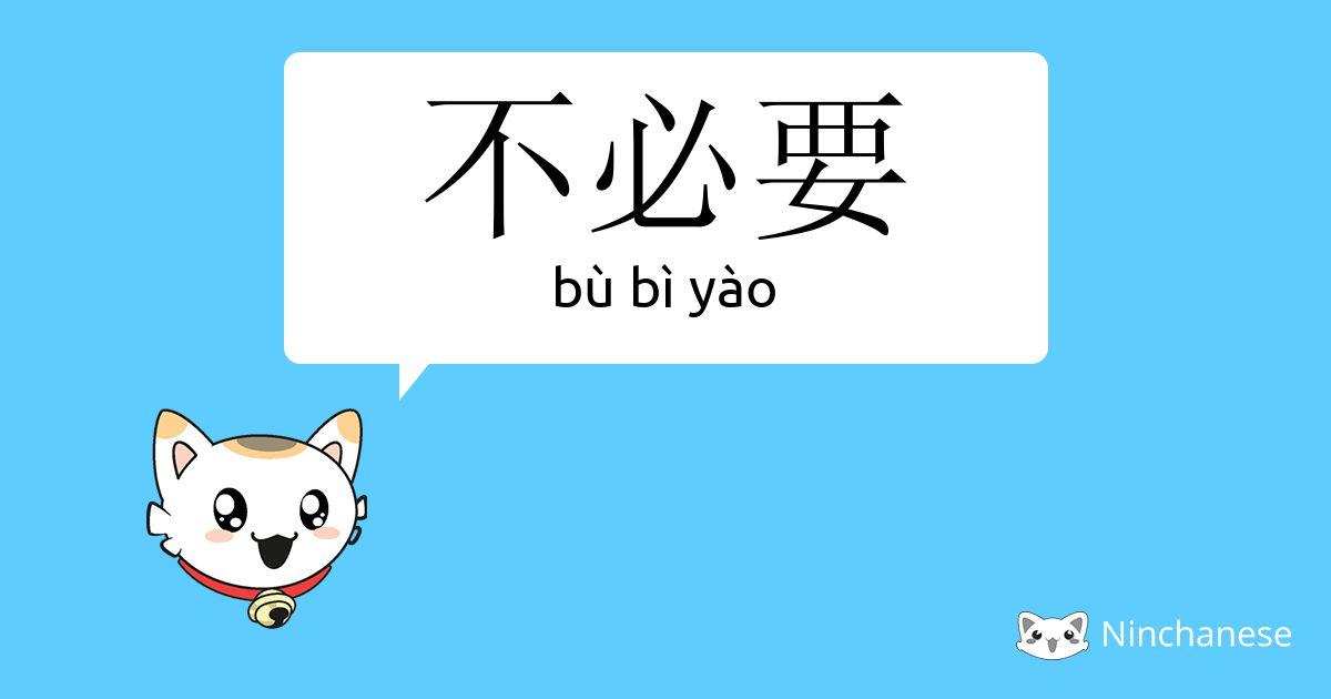 必要 (ひつよう) - Japanese-Eng...
